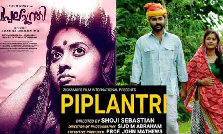 Pippalanthri.New-Movie